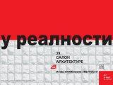 Salon arhitekture: U realnosti!