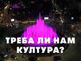Kultura, izbori, Beograd