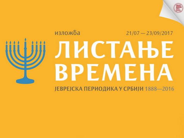 Periodika Jevreja u Srbiji